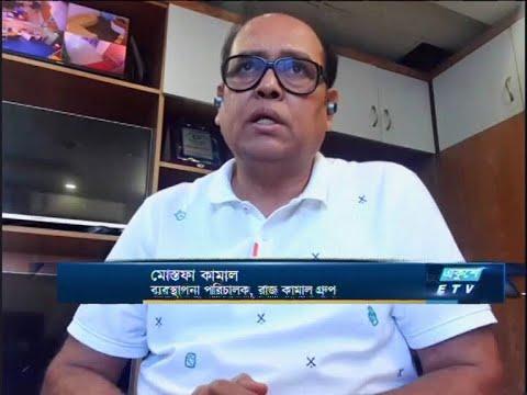 ETV Business  |  মোস্তফা কামাল-ব্যবস্থাপনা পরিচালক, রাজ কামাল গ্রুপ।