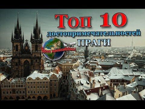 Топ 10 достопримечательностей Праги Prague Top 10 place