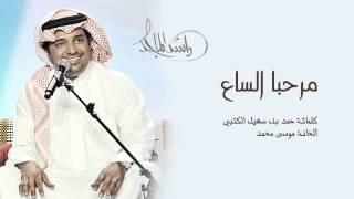 تحميل و مشاهدة راشد الماجد - مرحبا الساع (النسخة الأصلية) | 2002 MP3