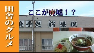 田舎のグルメ!青森県三戸町にある廃墟のようなお店をめざす