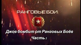 Джов бомбит от Ранговых Боёв (часть 2)