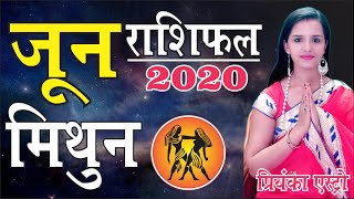 MITHUN Rashi - GEMINI | Predictions for JUNE - 2020 Rashifal | Monthly Horoscope | Priyanka Astro