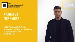 Никита Самойленко, InfoWatch. Рамки VS Периметр