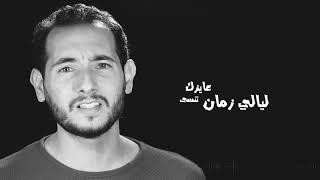 Ahmed El Ruby - Nos Hayatak ( Audio كلمات ) I احمد الروبي - نص حياتك تحميل MP3