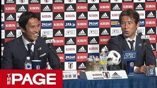 全編W杯サッカー日本代表が帰国西野監督、長谷部主将らが会見2018年7月5日
