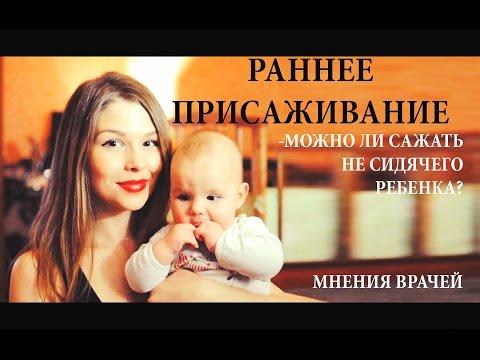 Раннее присаживание   Можно ли сажать не сидячего ребенка?   Мнение врачей - Senya Miro