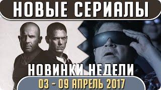 Новые сериалы: Весна 2017 (Апрель 03 - 09) Выход новых сериалов 2017 #Кино