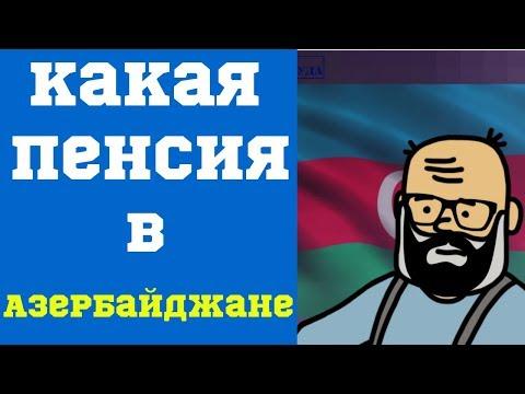 Какая пенсия в Азербайджане
