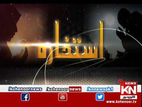 Istakhara 19 December 2020 | Kohenoor News Pakistan