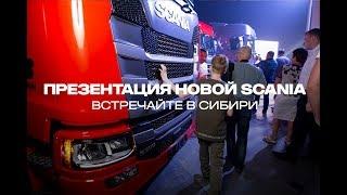 Презентация нового поколения Scania в Новосибирске