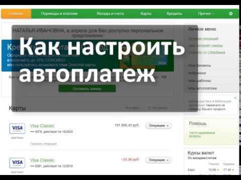 Автоплатеж Сбербанк Онлайн
