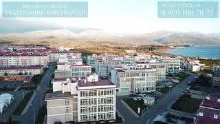 ЖК Екатерининский квартал