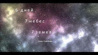 Начало и Конец [16]. 6 дней, 7 небес, 7 земель | Омар Сулейман