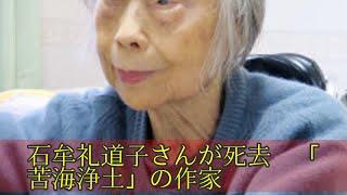 石牟礼道子さんが死去「苦海浄土」の作家