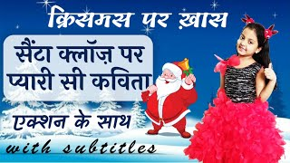 Santa Claus Poem | Santa Claus Poem in Hindi | Christmas Song | Kids Poem in Hindi | Christmas 2020  IMAGES, GIF, ANIMATED GIF, WALLPAPER, STICKER FOR WHATSAPP & FACEBOOK
