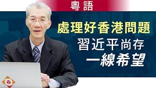 處理好香港問題 習近平尚存一線希望(粵語) | 明居正「透視中國」【0063】SinoInsider 20200108
