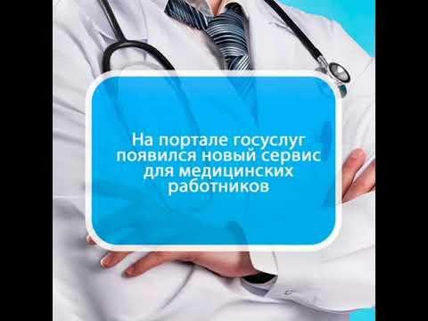 На портале госуслуг появился новый сервис для медицинских работников