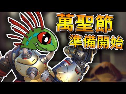 【鬥陣特攻】萬聖節準備開始◆拳王新造型◆超級短預告!!