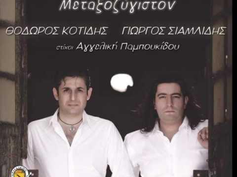 Σιαμλίδης & Κοτίδης - Tρανταφυλλον φυτεψες