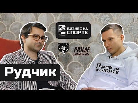 , title : 'Юрий Рудчик: Бизнес на создании бренда и производстве сноубордов