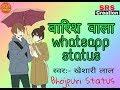 #65 Dekha Barsat Ta Barkha Ke Pani Whatsapp Status ||Bhojpuri Status|| SRS Creation