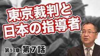 第13章 第07話 東京裁判と日本の指導者