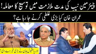 Harf e Raaz with Orya Maqbool Jan | Part 03 | 30 Sep 2021 | Neo News
