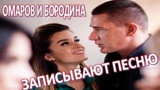 Ксения Бородина с мужем запишет песню  (23.06.2017)
