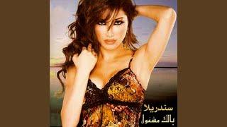 Abl Ma Tessal تحميل MP3