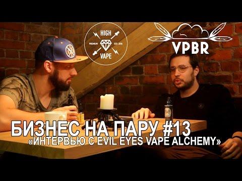 Производство жидкости. Интервью с Evil Eyes Vape Alchemy | Бизнес на пару #13