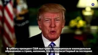Новости США за 60 секунд – 25 марта 2017 года
