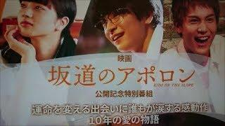 映画「坂道のアポロン」公開記念特別番組