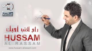 حسام الرسام - وين انتم ذبحني الشوك | ألبوم راح اكتب احبك تحميل MP3