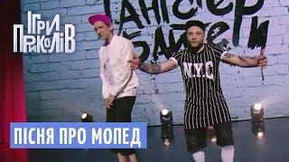 Пісня про мопед - Реп гурт Гангстер Байтери | Ігри Приколів 2018