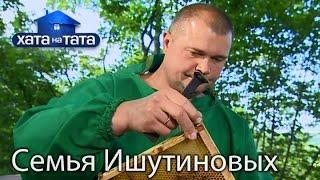 Семья Ишутиновых. Хата на тата. Сезон 5. Выпуск 10 от 31.10.16