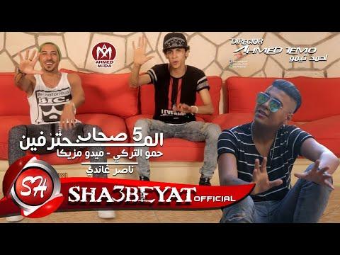 كليب مهرجان الخمس صحاب - المحترفين - ناصر غاندى - MAHRAGAN ELKHAMS SO7AB