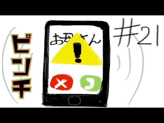 着信ありfrom母【ラジオ】ジャックポットのグローブボックス第21回