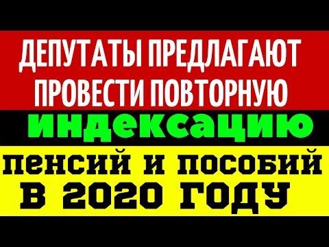Депутаты предлагают провести повторную индексацию пенсий и пособий в 2020 году