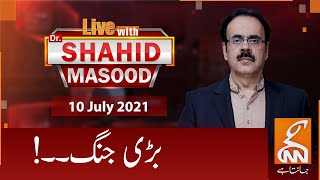 Live with Dr Shahid Masood | GNN | 10 July 2021