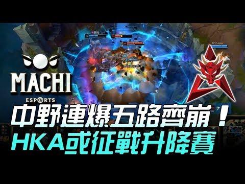 M17 vs HKA 中野連爆五路齊崩 HKA或征戰升降賽!Game2