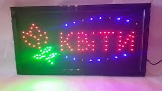 """Светодиодная LED вывеска """" Квіти """" 48 Х 25 см от компании ТехМагнит - видео"""