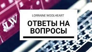 """#рубрика """"Ответы на Вопросы"""" от Lorraine Woolheart"""