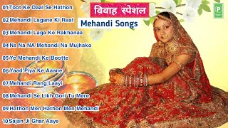 Mehandi Songs : 90'S Evergreen , Superhit Shaadi Songs , Vivah Special HD