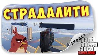 ГОРИИИИИТ!!! ЖЕСТОКИЕ СТРАДАНИЯ НА НЕПРОХОДИМЫХ ГОНКАХ В GTA 5 Online