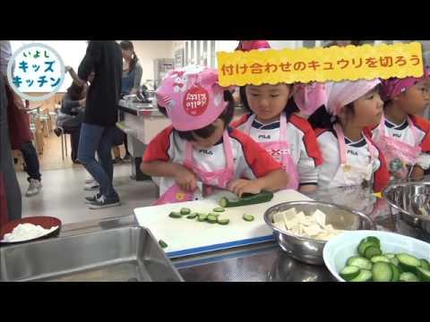 【伊予市】キッズキッチン「イワシのかばやき」伊予幼稚園