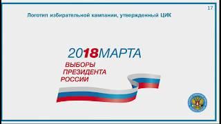 Логотип избирательной кампании, утвержденный ЦИК.