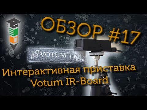 Обзор #17 Интерактивная приставка Votum IR-board