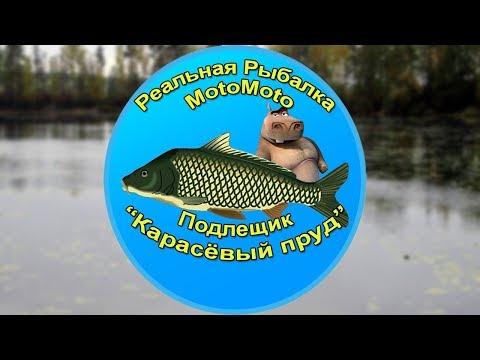 Как поймать Подлещика на Карасёвом пруду [АРХИВ] | Реальная Рыбалка