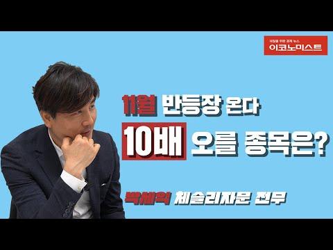 """박세익 체슬리자문 전무 """"11월 반등장 온다""""…'10배' 오를 종목은"""