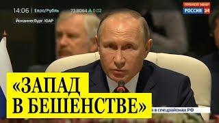 ЗАПАД в бешенстве! Выступление Путина на саммите БРИКС 2018